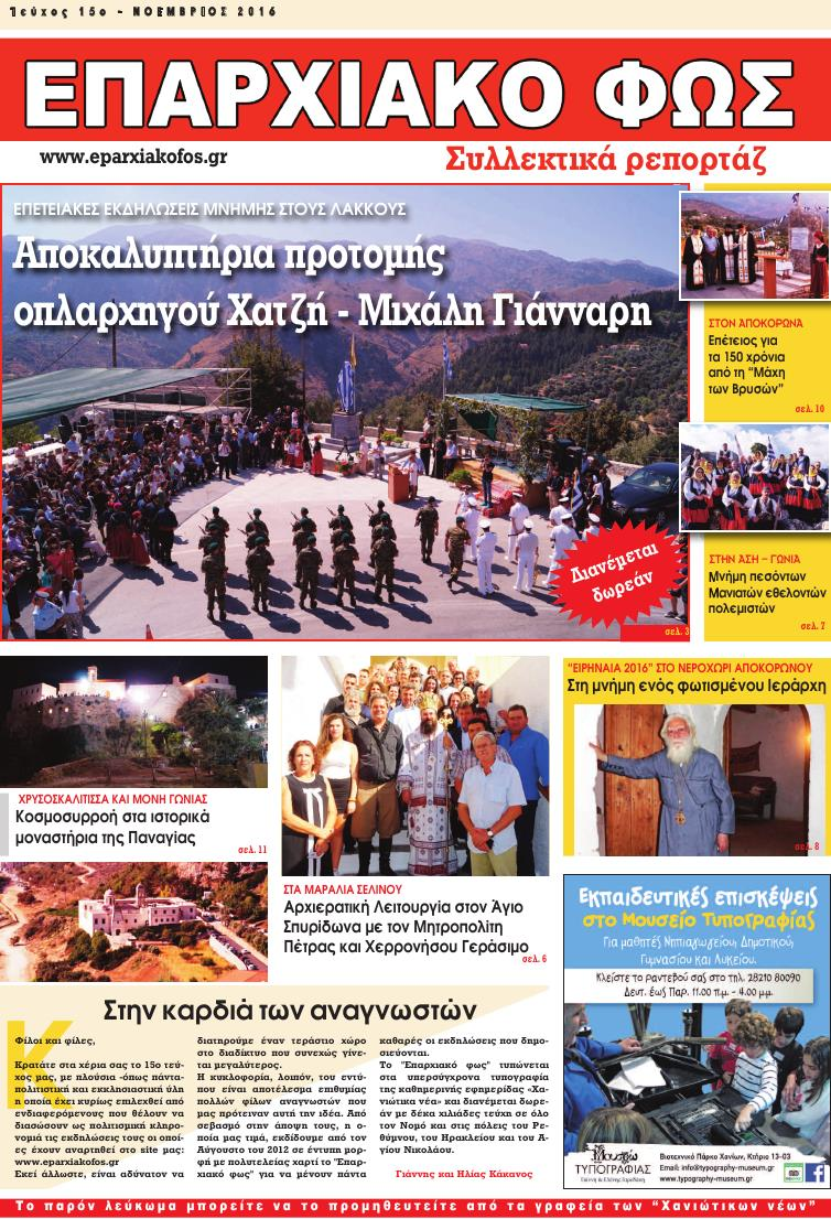 15-kakanos-page-01