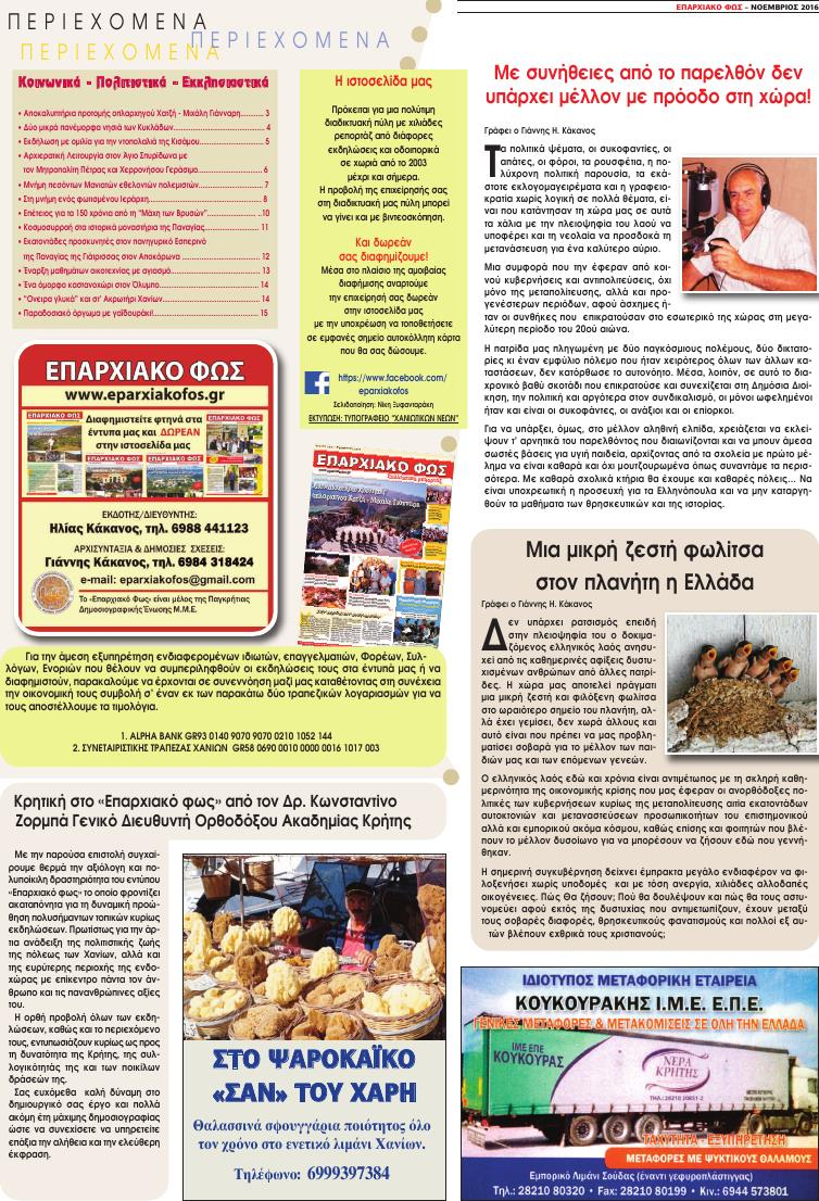 15-kakanos-page-02