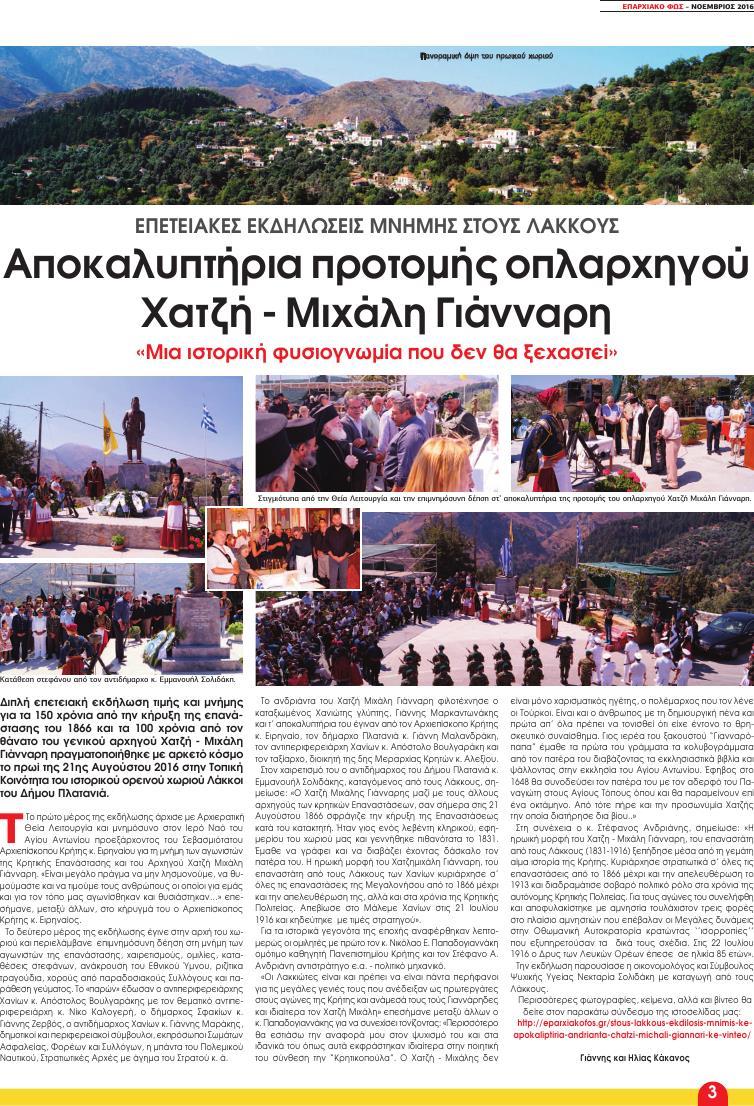 15-kakanos-page-03