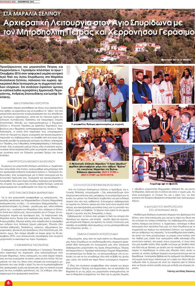 15-kakanos-page-06