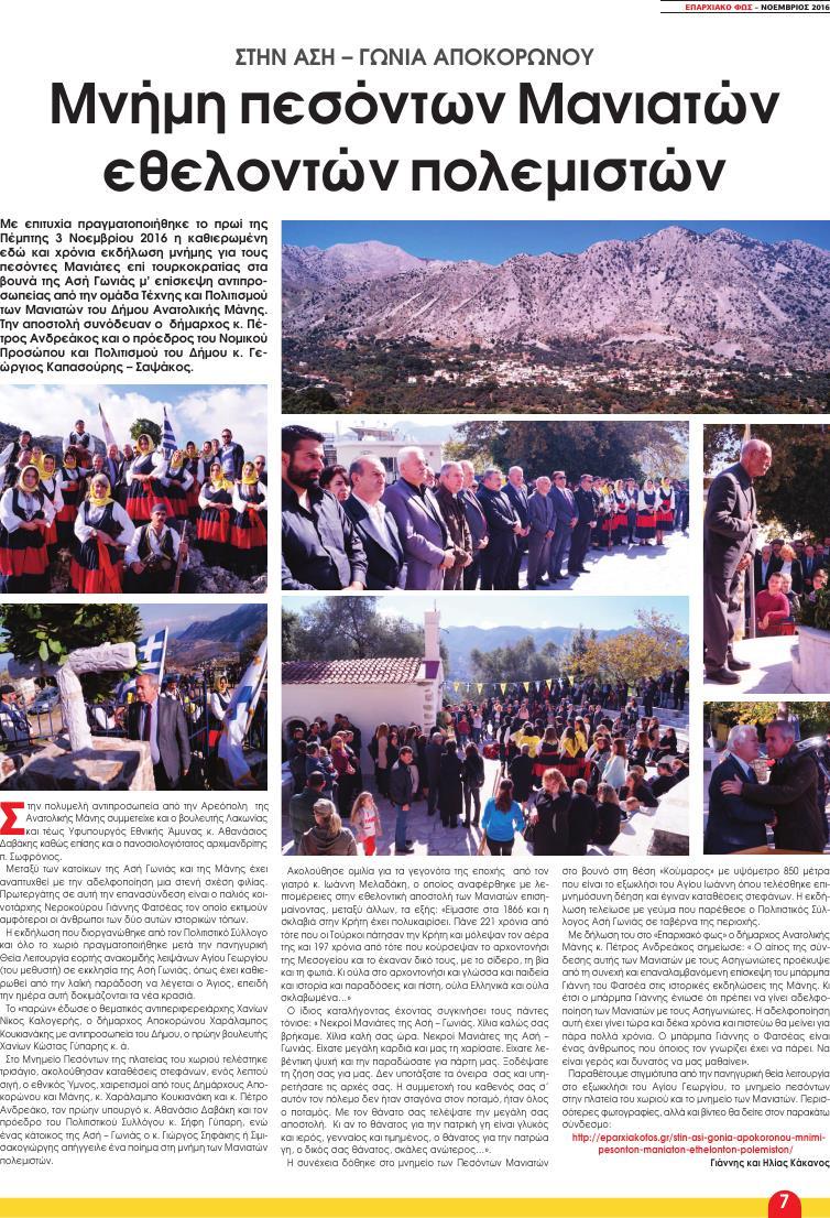 15-kakanos-page-07