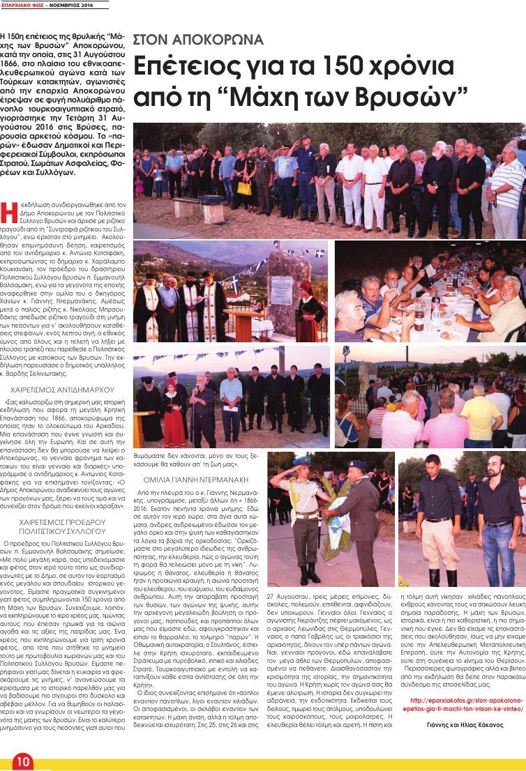 15-kakanos-page-10