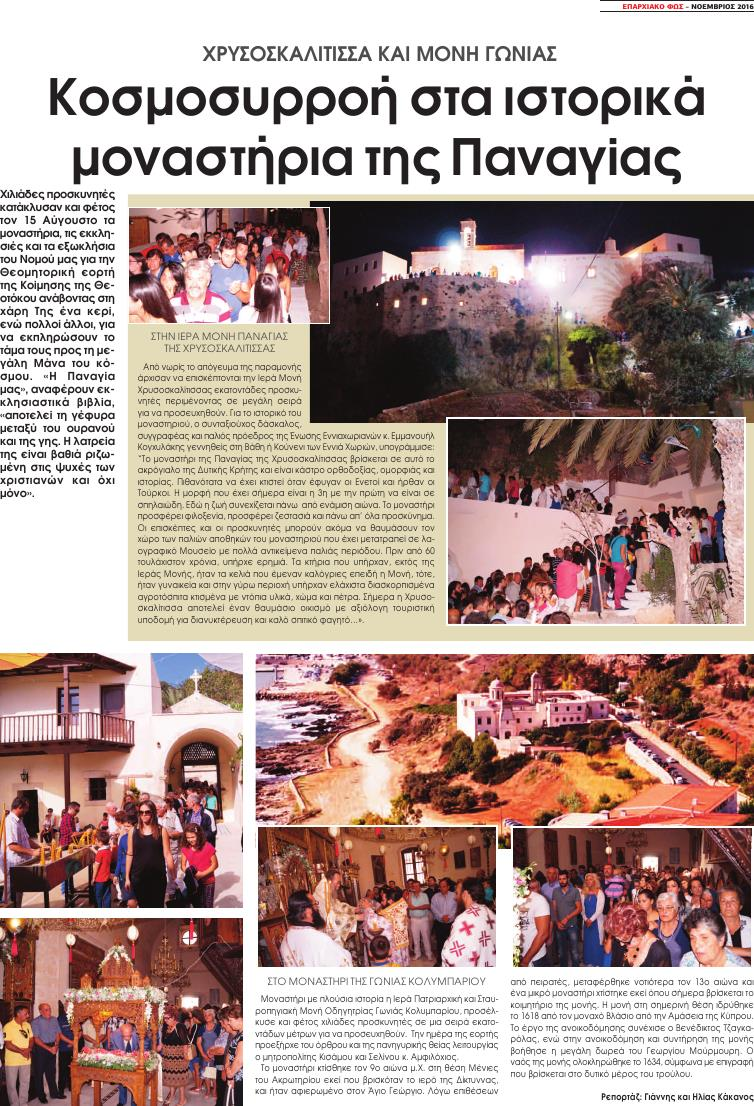 15-kakanos-page-11