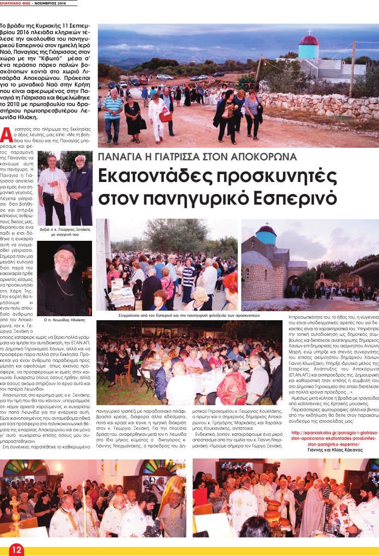 15-kakanos-page-12