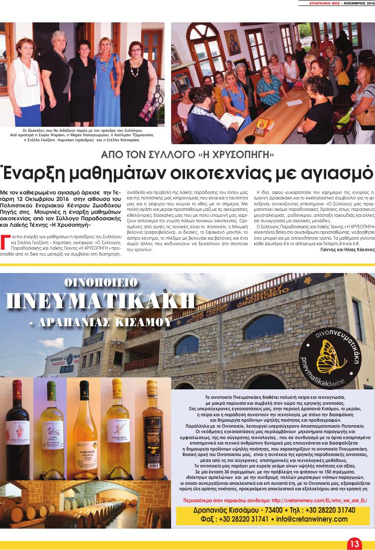 15-kakanos-page-13