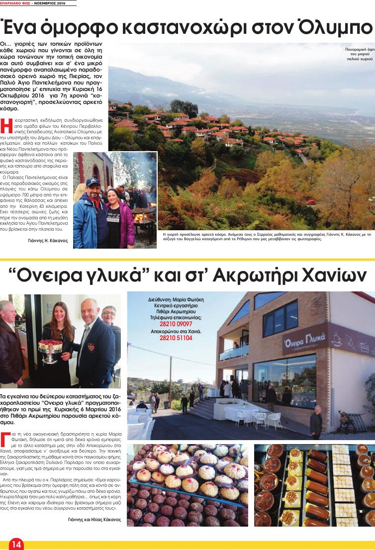15-kakanos-page-14