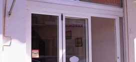 """""""ΟΜΑΛΟΣ""""   Καφενείο – Μεζεδοπωλείο"""