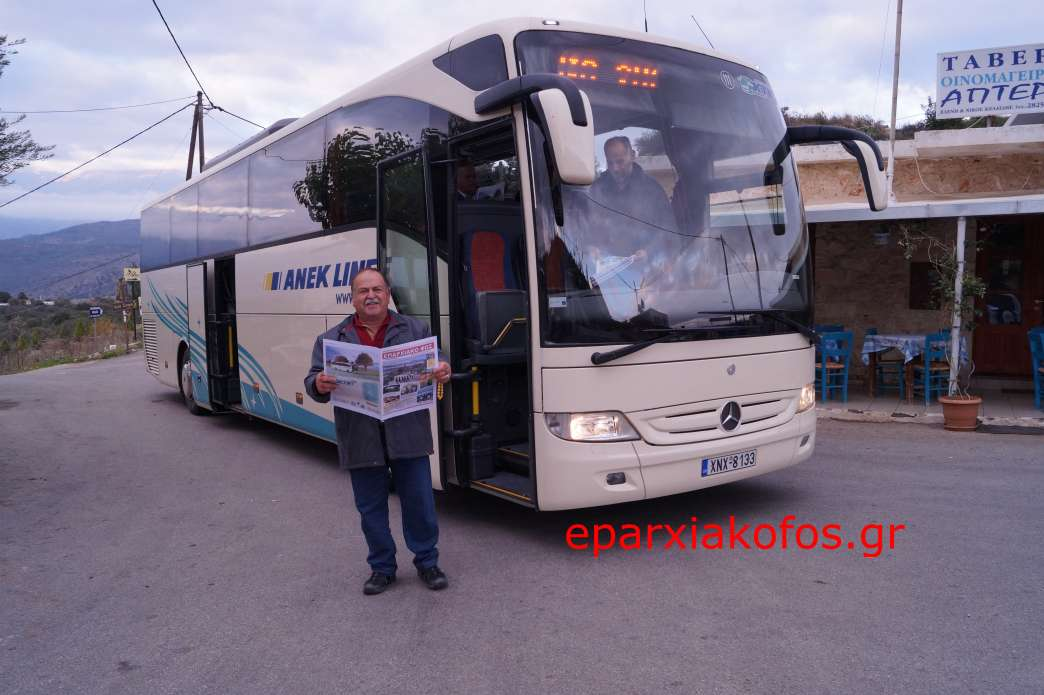 eparxiakofos0024