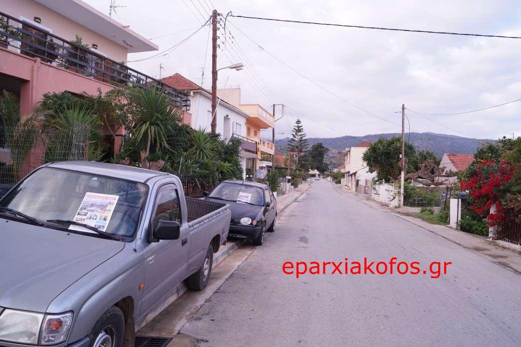 eparxiakofos0025