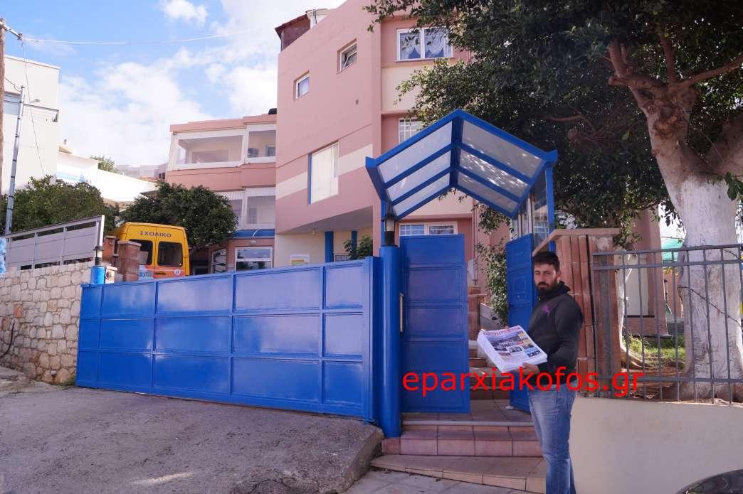 eparxiakofos0030