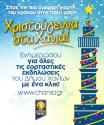 Χριστουγεννιάτικες ευχές από τον Δήμο Χανίων μ' ένα πλούσιο εορταστικό πρόγραμμα εκδηλώσεων