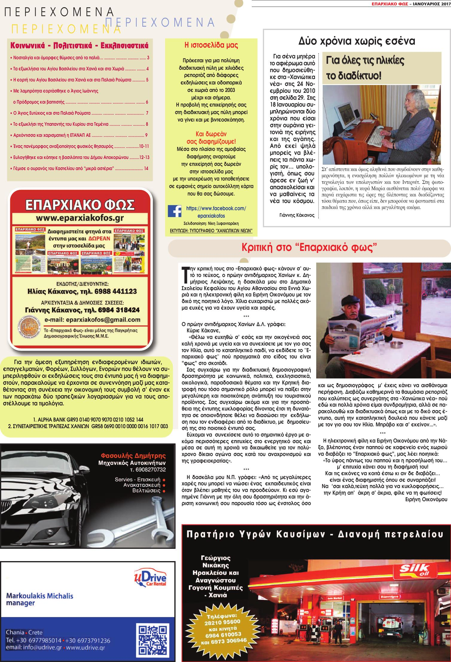 16 KAKANOS (Page 02)