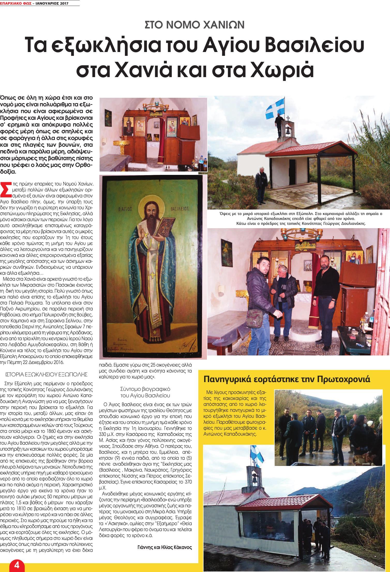 16 KAKANOS (Page 04)