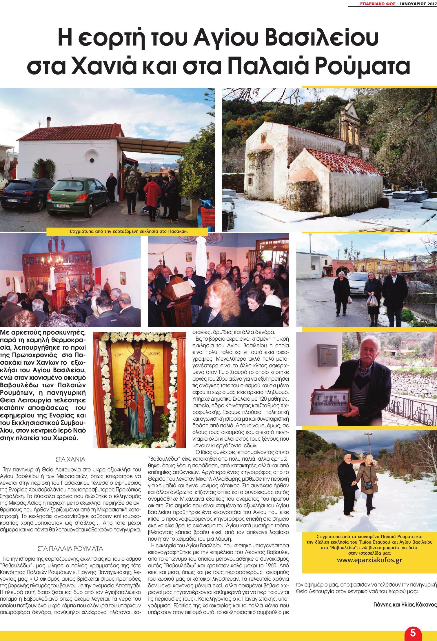 16 KAKANOS (Page 05)