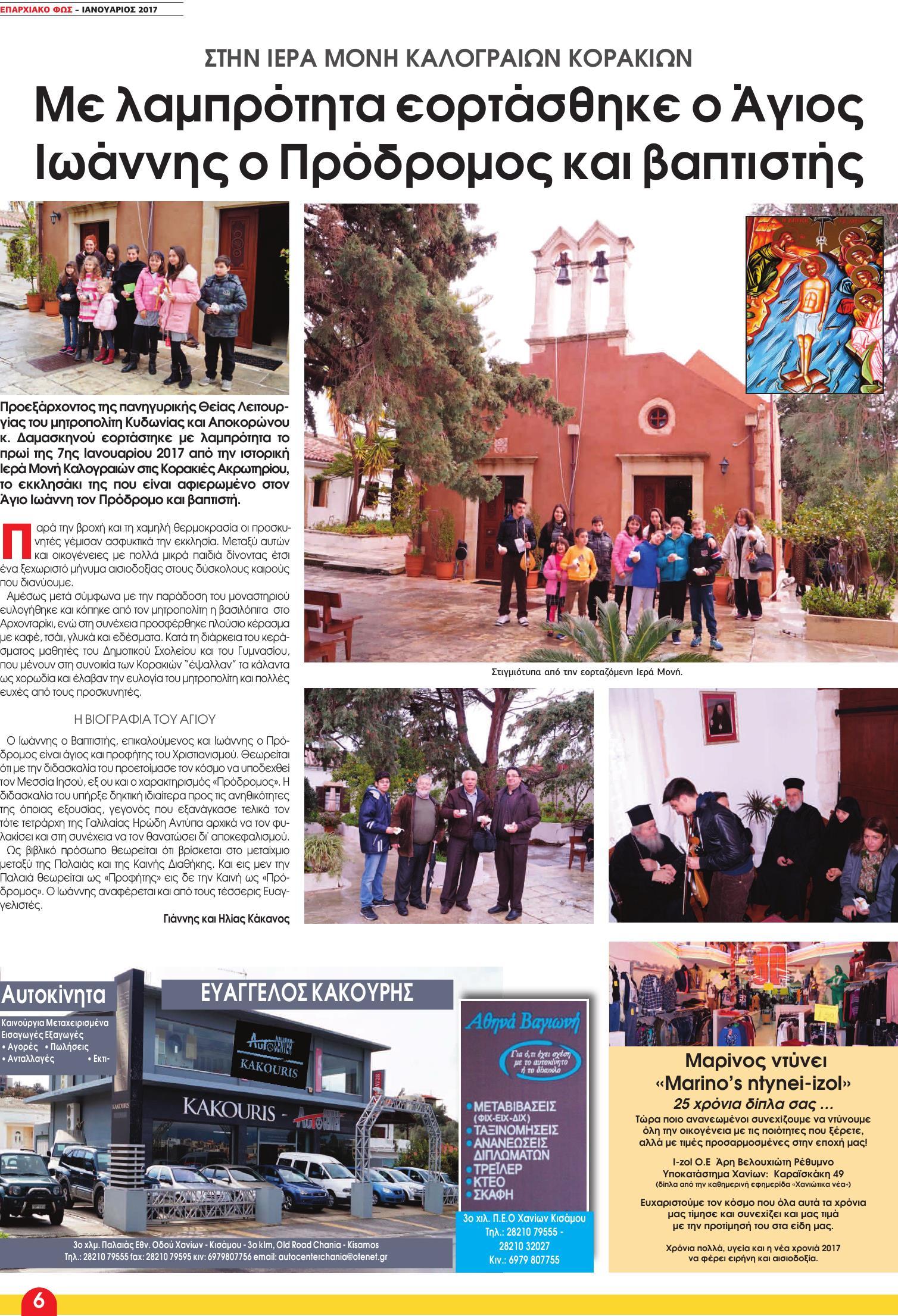16 KAKANOS (Page 06)