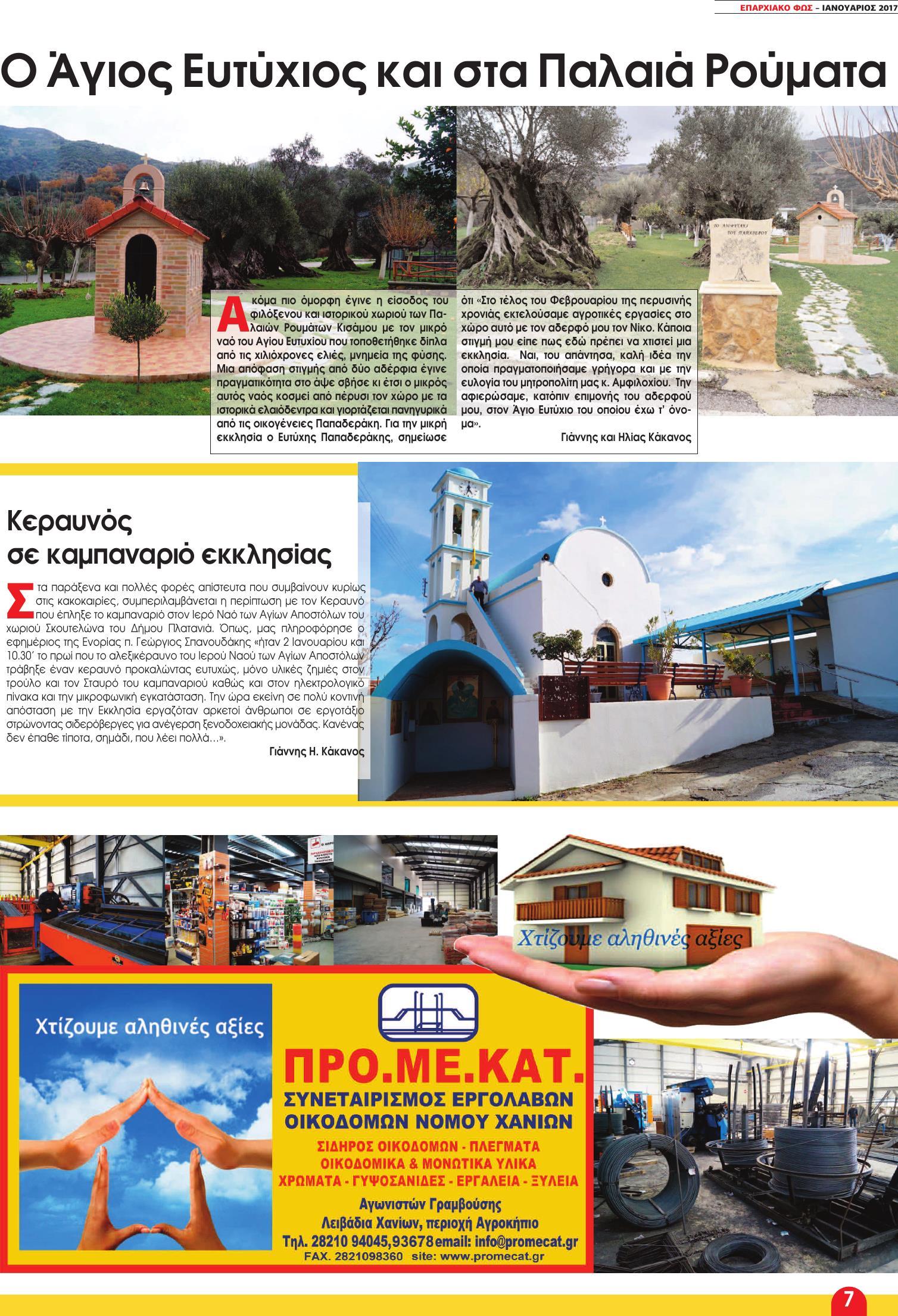 16 KAKANOS (Page 07)