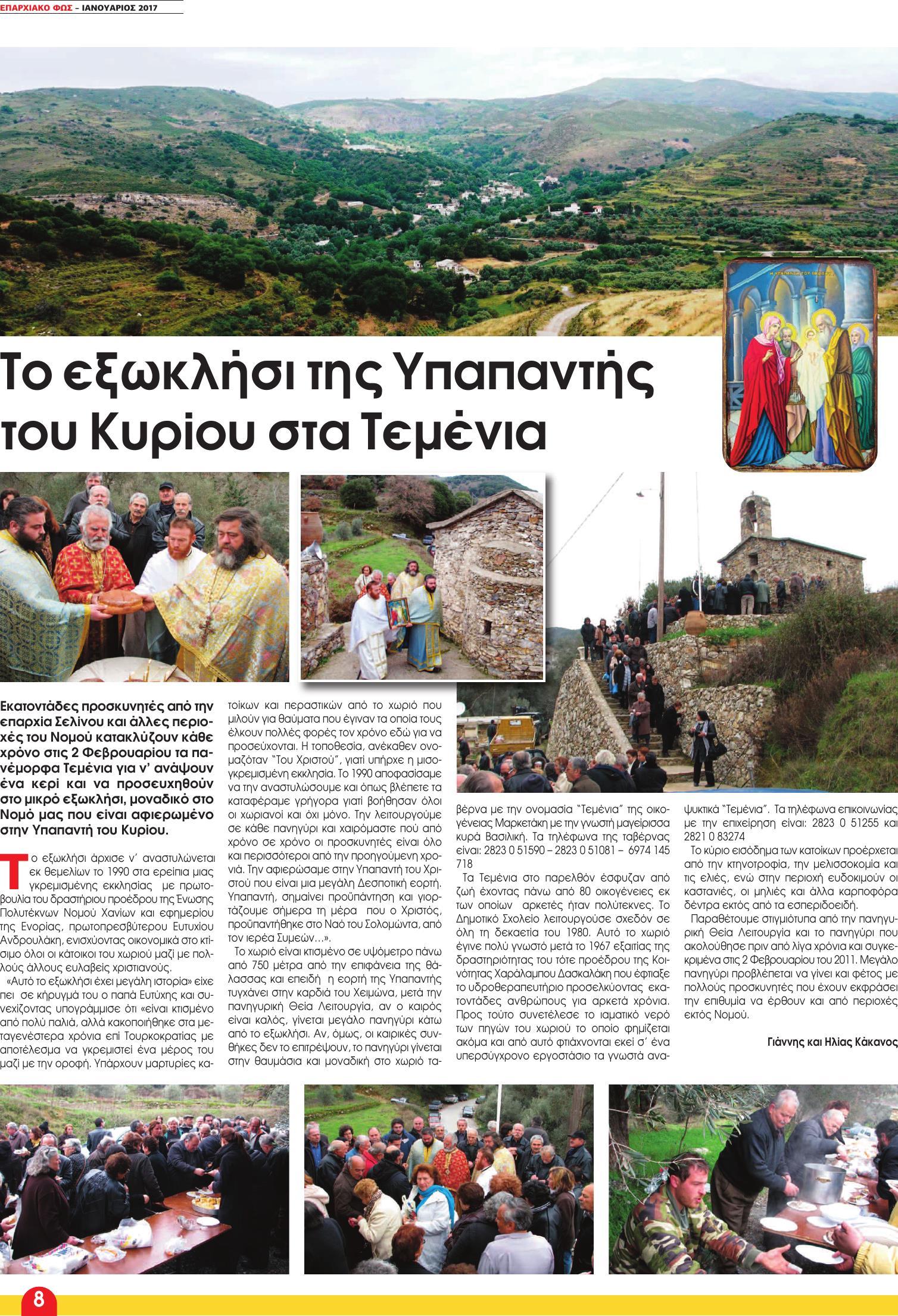 16 KAKANOS (Page 08)