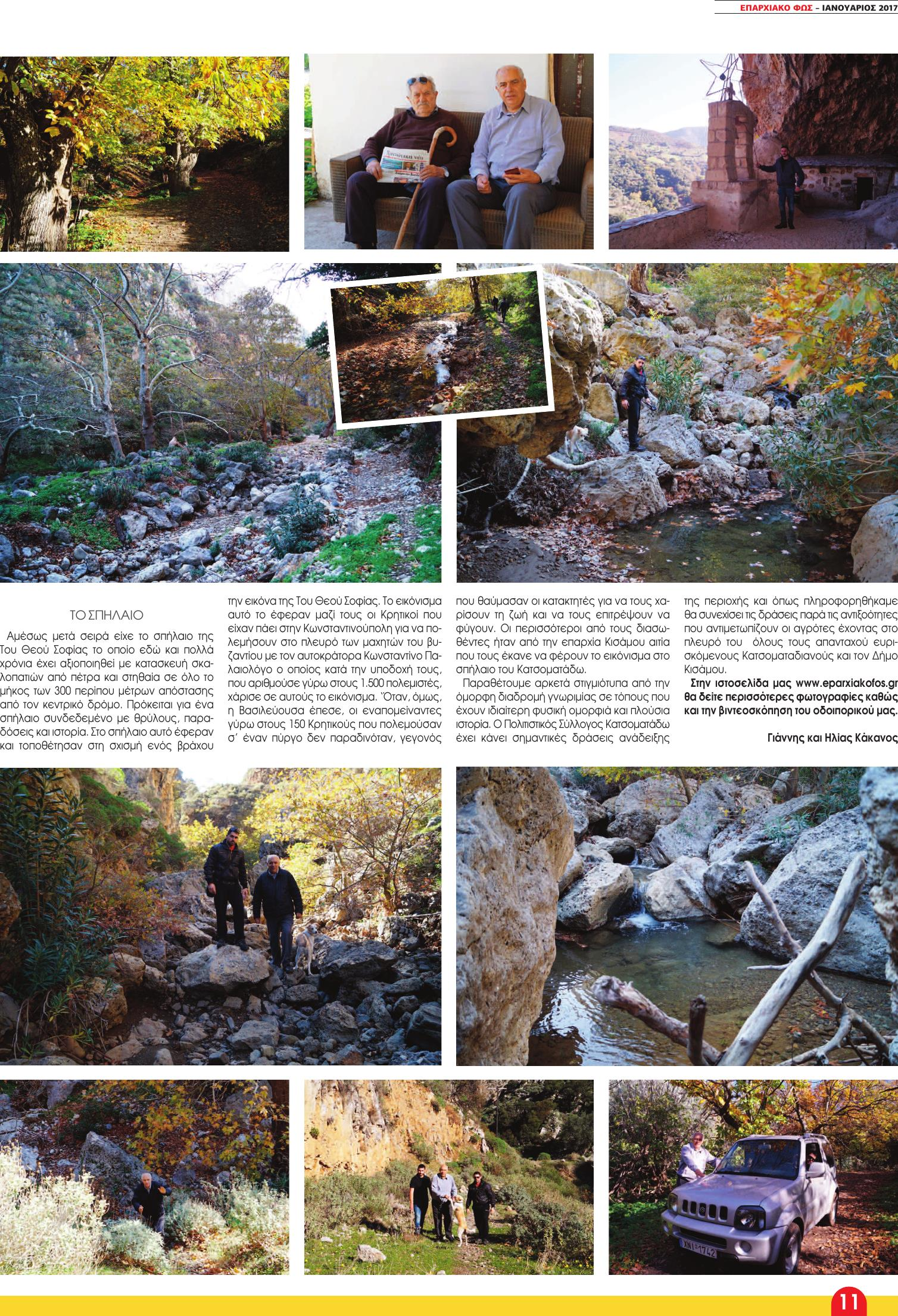 16 KAKANOS (Page 11)
