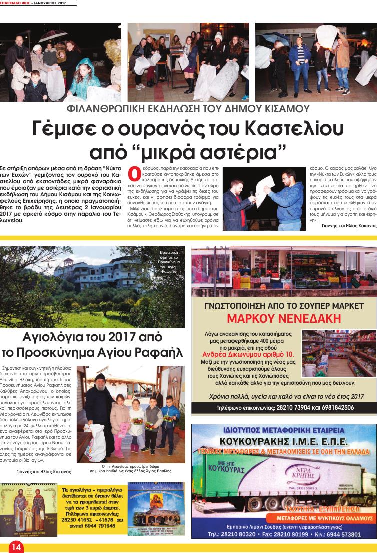 16 KAKANOS (Page 14)
