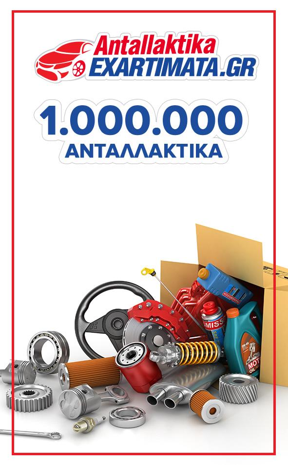 http://www.antallaktikaexartimata.gr/