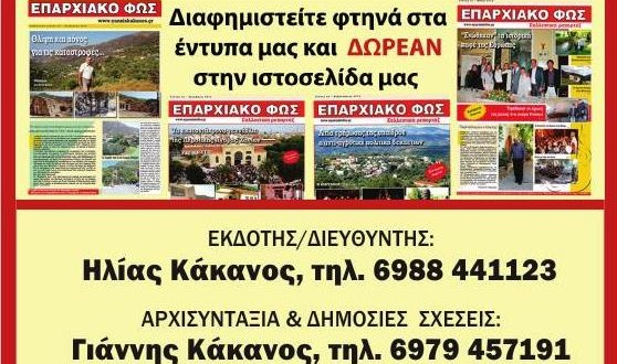 Οι βιντεοσκοπήσεις κατά έτος στο site μας www.eparxiakofos.gr