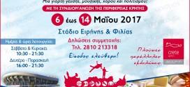 Εννιαήμερο γνωριμίας προϊόντων της Κρήτης στην Αθήνα