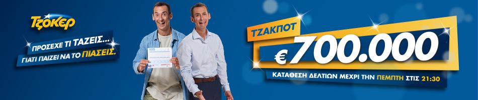 tzoker-landing-taxtis_0033_700.000