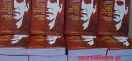 """Παρουσιάστηκε το βιβλίο του Δημήτρη Δαμασκηνού  """"Τα πλοία άραξαν στην όχθη της καρδιάς μας"""""""