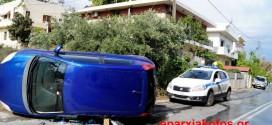 Τροχαίο ατύχημα με ανατροπή «τουμπάρισμα» επιβατικού οχήματος