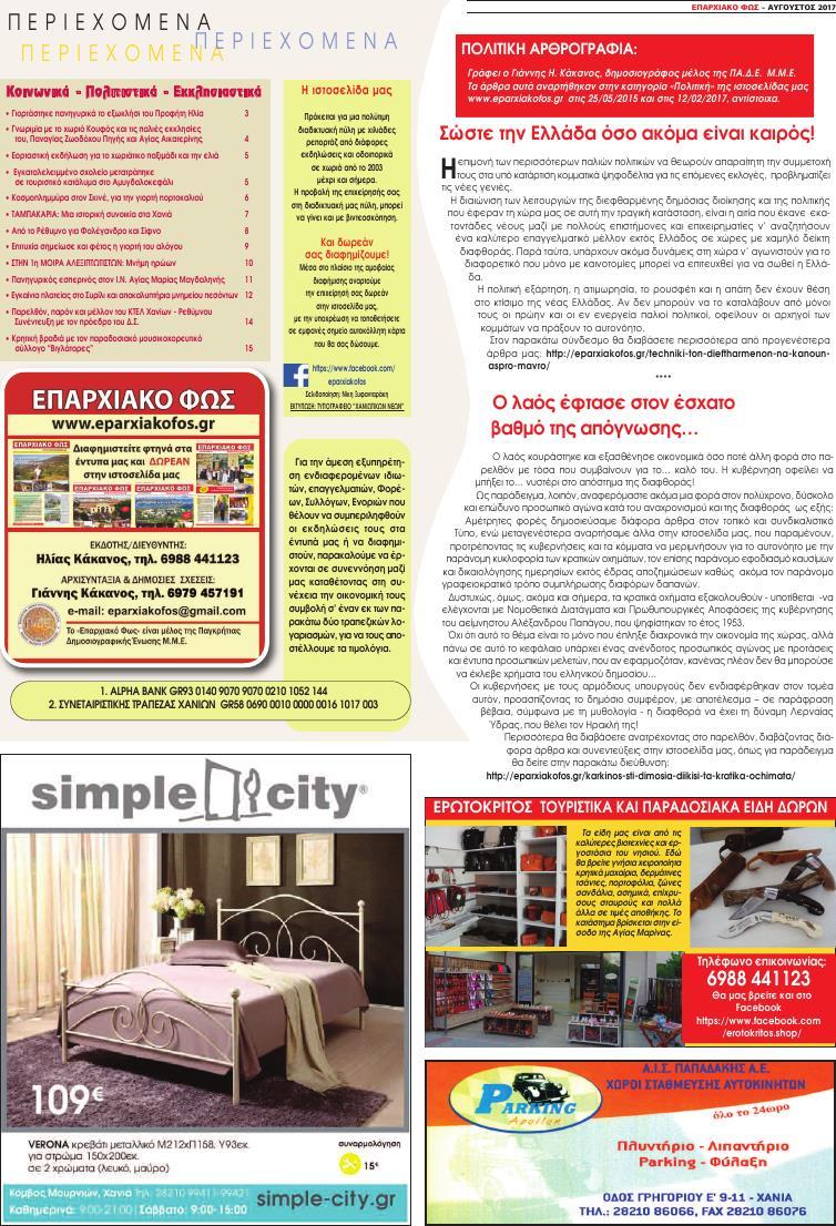 18 KAKANOULHS (Page 02)