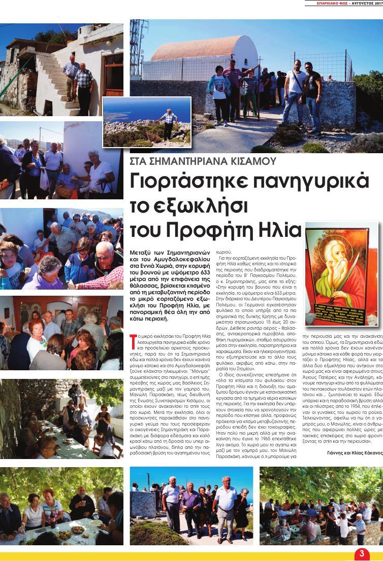 18 KAKANOULHS (Page 03)