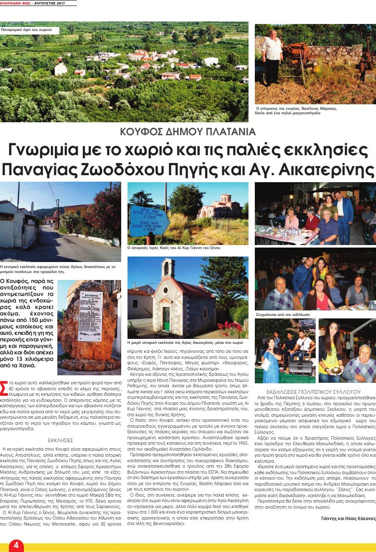18 KAKANOULHS (Page 04)