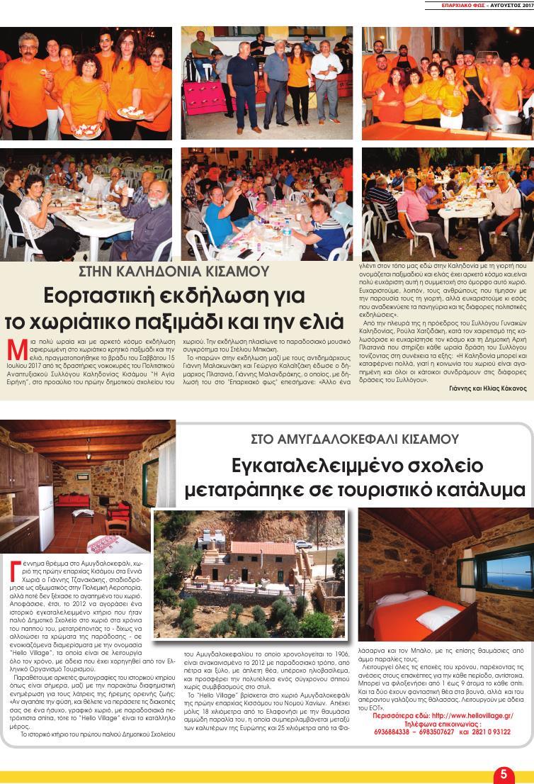 18 KAKANOULHS (Page 05)