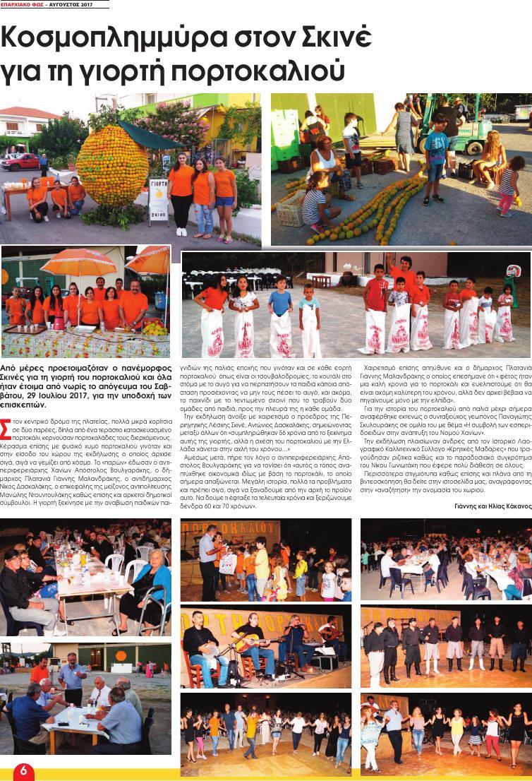 18 KAKANOULHS (Page 06)