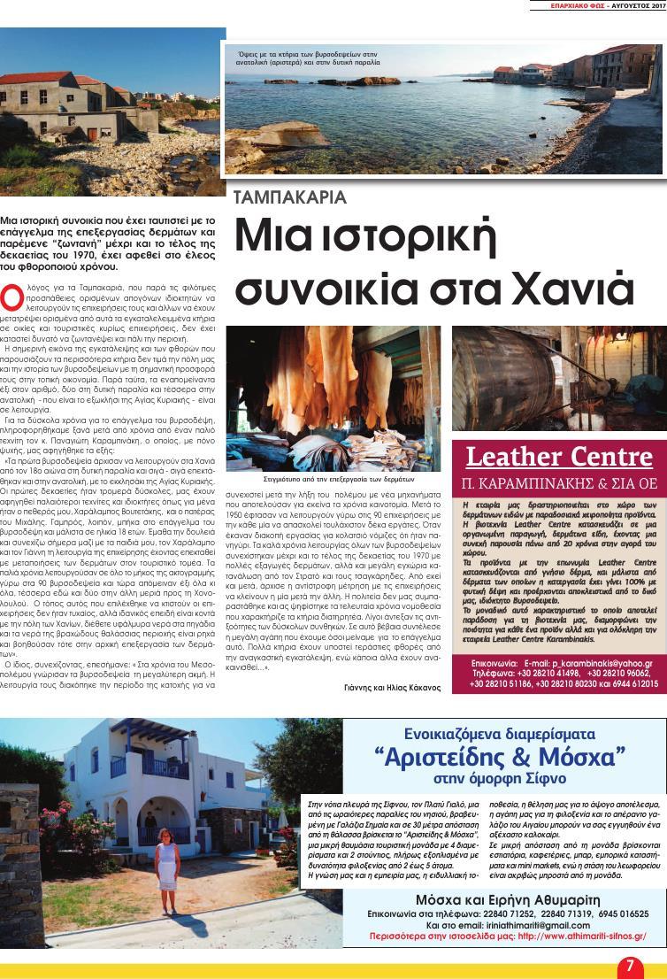 18 KAKANOULHS (Page 07)