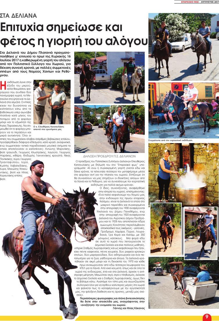 18 KAKANOULHS (Page 09)