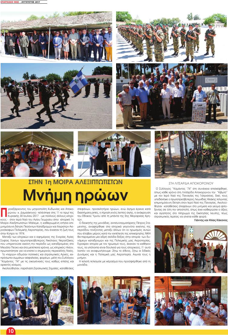 18 KAKANOULHS (Page 10)