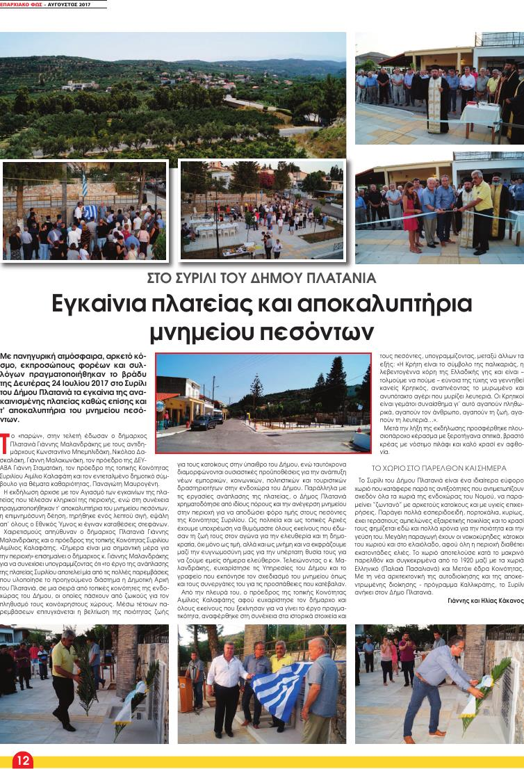18 KAKANOULHS (Page 12)