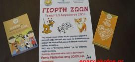 ΣΤΟΝ ΔΗΜΟ ΠΛΑΤΑΝΙΑ – Εορταστική εκδήλωση αφιερωμένη στα αδέσποτα ζώα