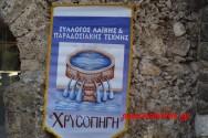 ΣΤΗΝ ΠΥΛΗ ΣΑΜΠΙΟΝΑΡΑ – Αγιασμός και εγκαίνια έκθεσης κεντημάτων λαϊκής τέχνης