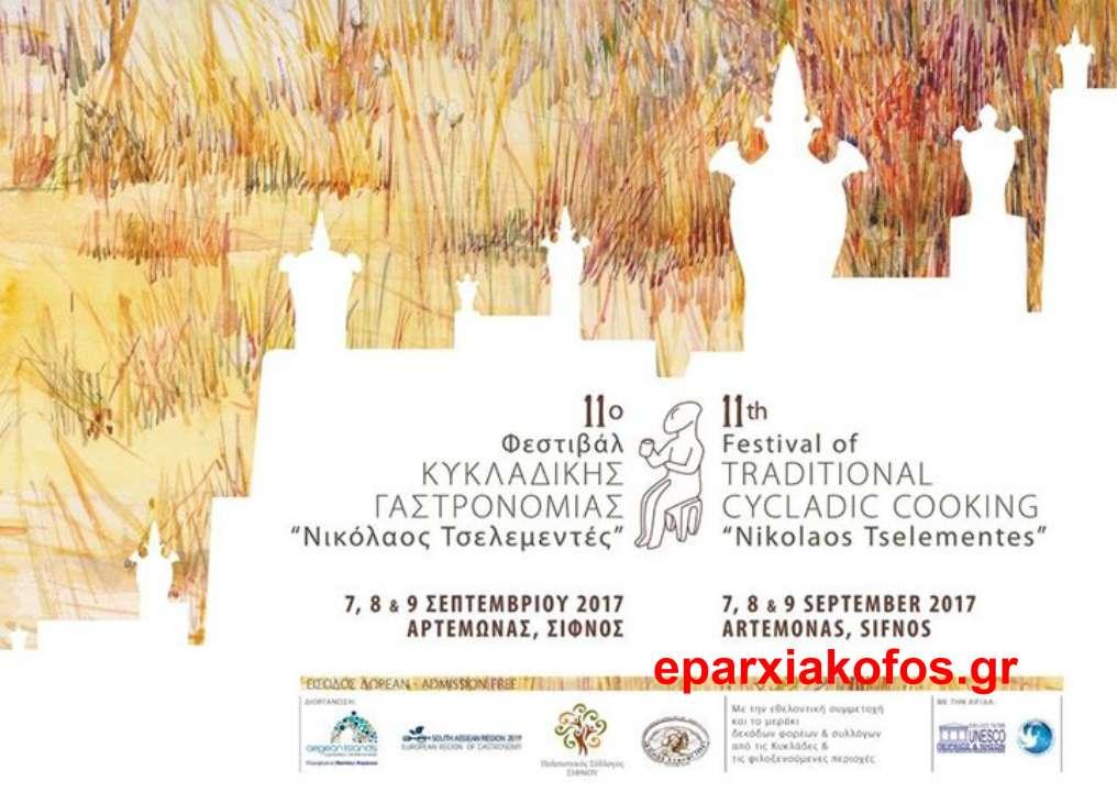 festivalwtmk