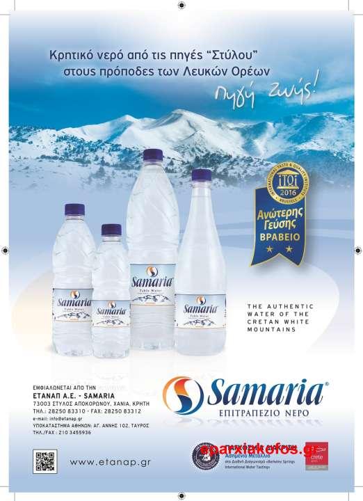 samaria-170X240-3mm-102016wtmk