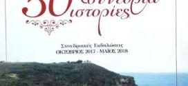 Πνευματικός φάρος της Κρήτης η Ο.Α.Κ.