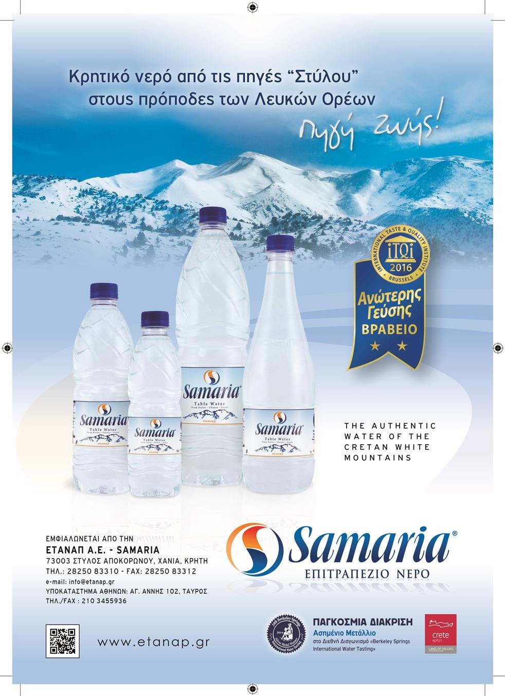 samaria-170X240-3mm-102016