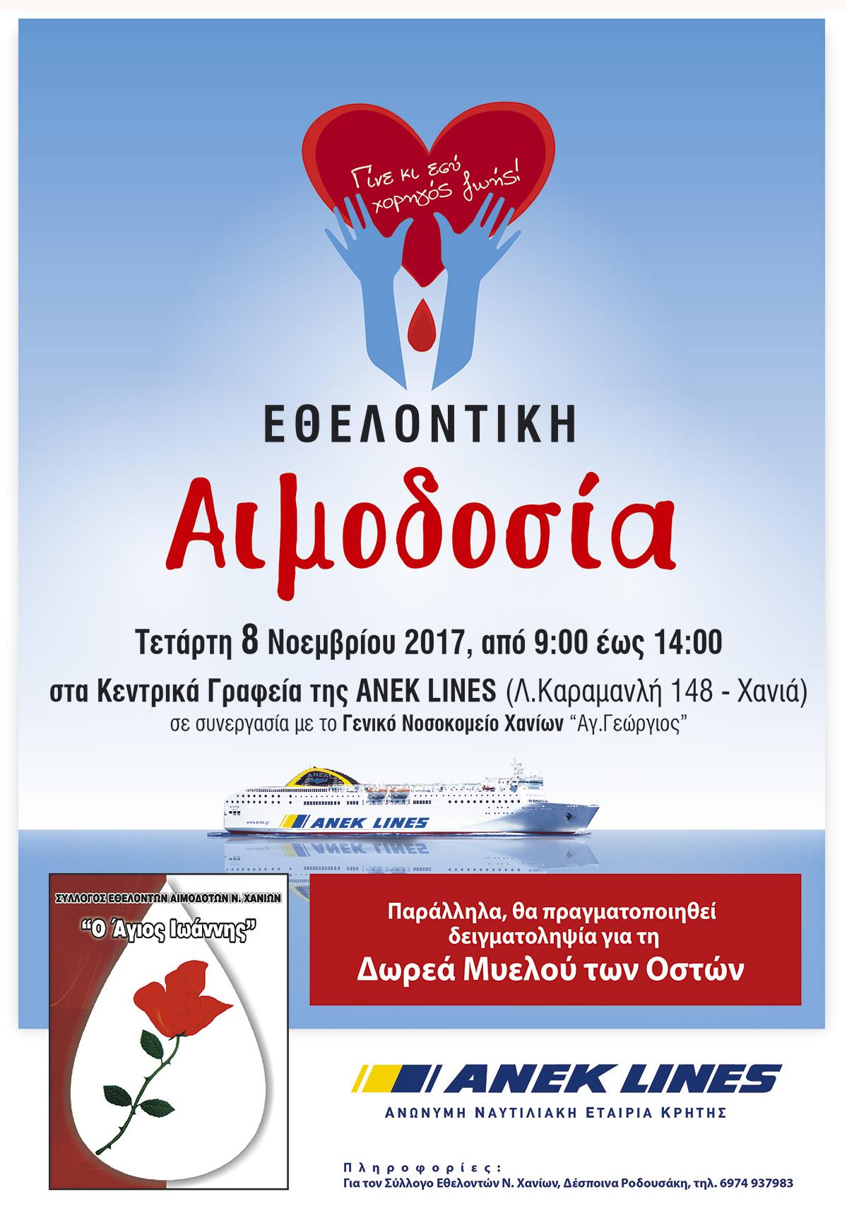 ΑΙΜΟΔΟΣΙΑ -ANEK-AΓ. ΙΩΑΝΝΗΣ