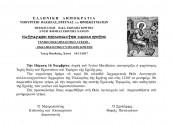 Πρόσκληση για το πανηγύρι του Αγίου Ματθαίου
