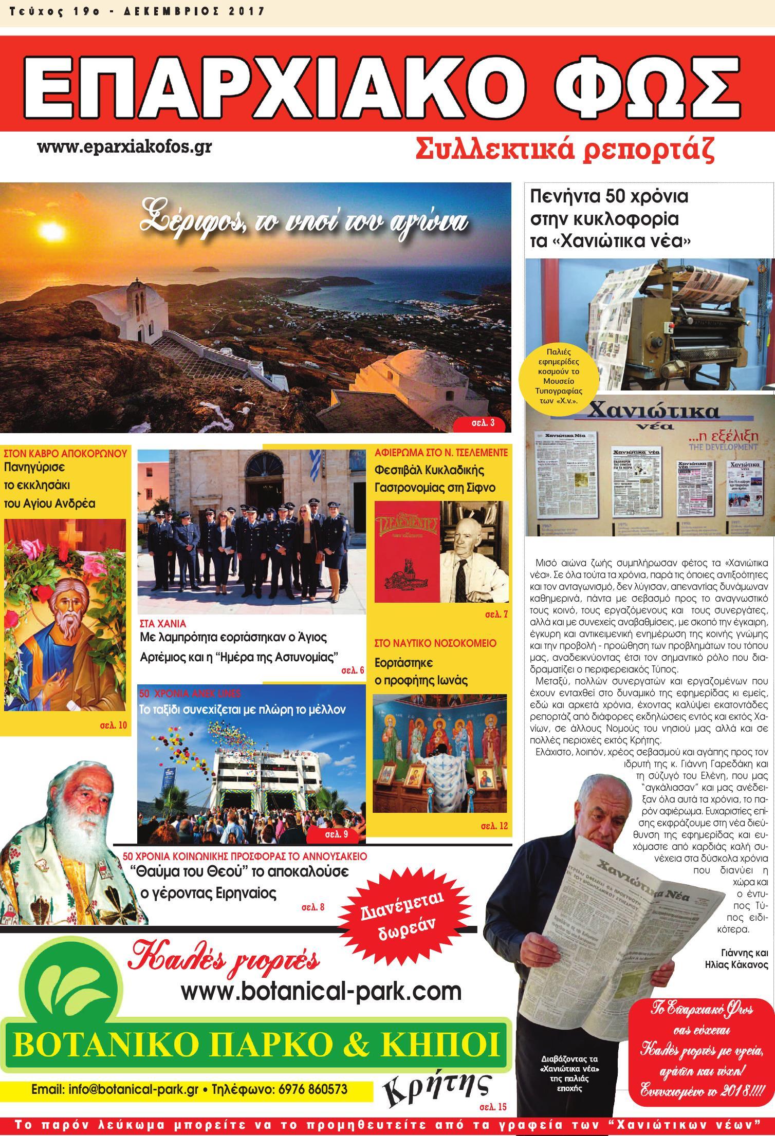 19 teuxos (Page 01)