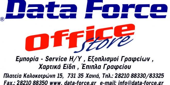 Εξειδικευμένο servis από τη Data Force