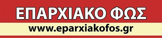 ΕΠΑΡΧΙΑΚΟ-ΦΩΣ5 - Αντίγραφο