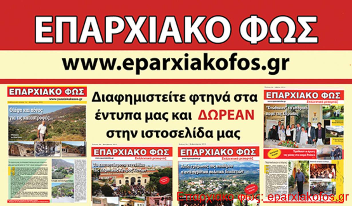 ΕΠΑΡΧΙΑΚΟ-ΦΩΣ5